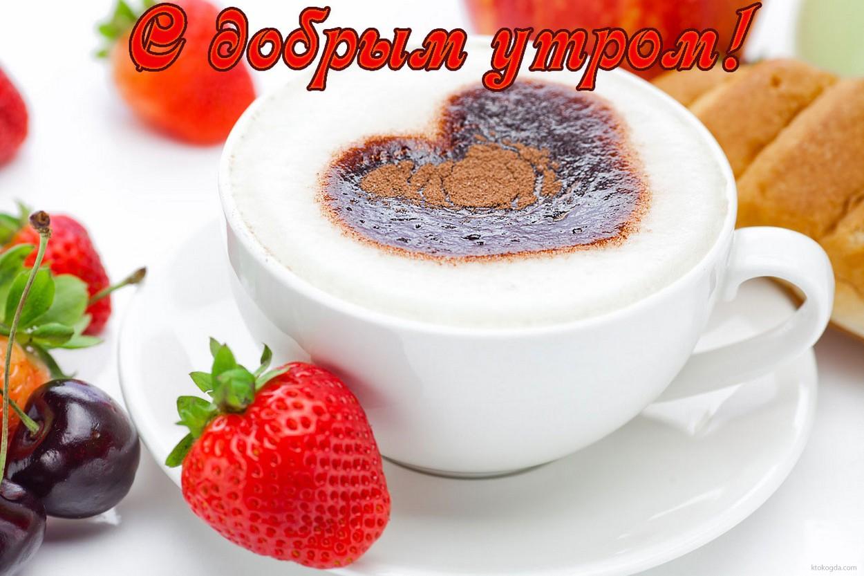 Доброго утра в прозе романтическое